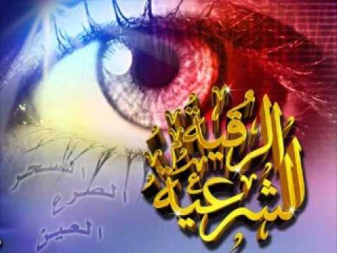 الرقيه الشرعيه - الشيخ ماهر المعيقلي