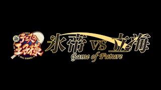 『新テニスの王子様 氷帝vs立海 Game of Future』前篇