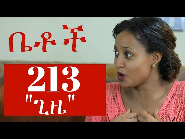Betoch Comedy Series Drama Episode 213