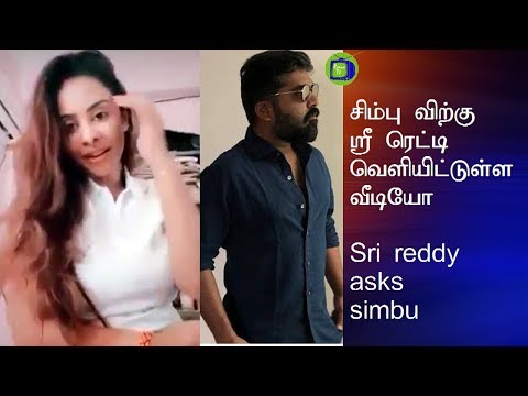சிம்பு விற்கு ஸ்ரீ ரெட்டி வெளியிட்டுள்ள வீடியோ  Sri reddy asks simbu
