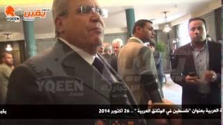 يقين | حوار مع وزير الثقافة فى احتفالية جامعة الدول العربية بعنوان فلسطين في الوثائق العربية