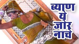 मारवाड़ी DJ राजस्थानी ॥ ब्यान ये जोर नाचे ॥ Latest Marwadi DJ Rajasthani Song 2016