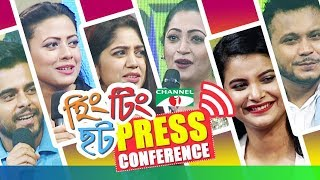 হিং টিং ছট | Press Conference | Siam | Mishu | Shahtaj | Sabnam Faria |Channel i TV