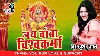 विश्वकर्मा पूजा गीत | Jai Baba Vishwakarma | Khushboo Uttam Hindi Song | Vishwakarma Puja Song 2017