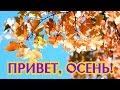 Осень привет mp3