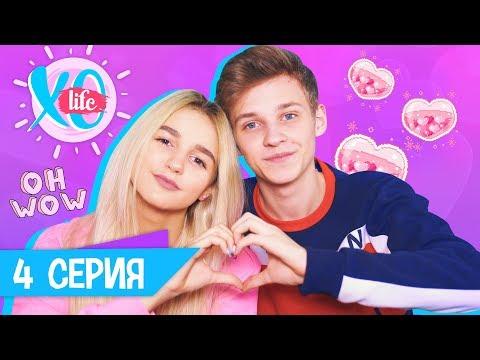 МАРК И ЕВА ВСТРЕЧАЮТСЯ / XO LIFE / 4 СЕРИЯ