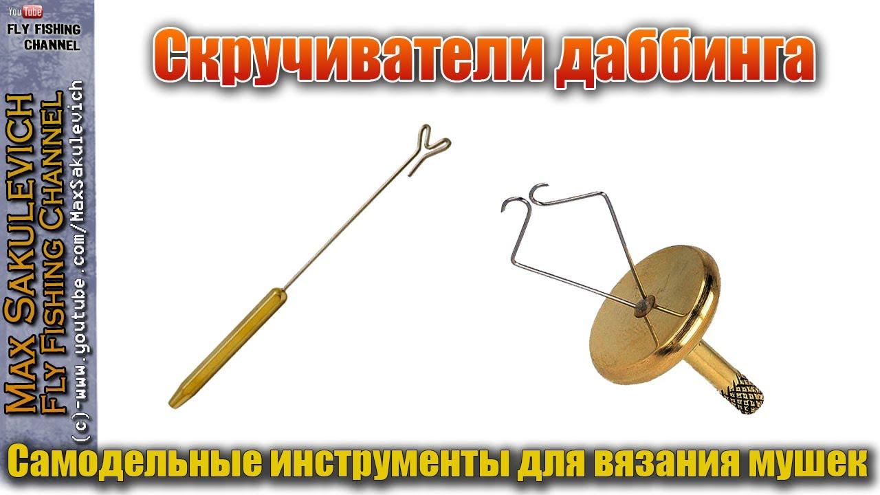 Приспособления для вязание мушки 458