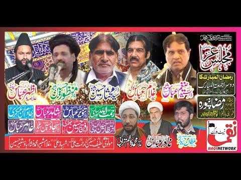 11 Ramzan 2019 Live Majlis e Aza Ramzan Pura Gujranwala (NaqiNetwork LIve.)