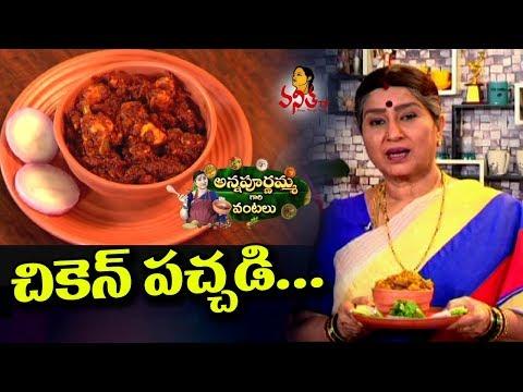 How to Make Chicken Pickle / చికెన్ పచ్చడి | Annapurnamma Gari Vantalu | Vanitha TV