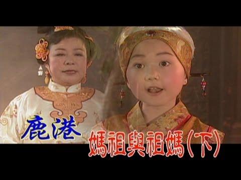 台劇-台灣奇案-鹿港媽祖與祖媽