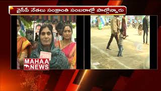 Face To face With YCP Leaders Over Sankrathi Celebrations | Vijayawada