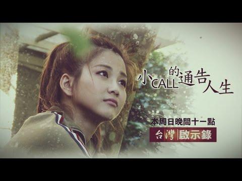台灣-台灣啟示錄-20170115 「小call十年通告人生 雙面性格大告白」
