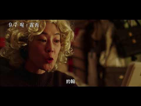 9/7【喔!露西】中文預告