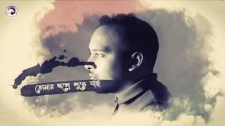 bangla new song Karone Okarone Minar Rahman