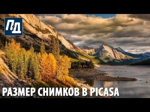 Изменение размеров снимков в программе Picasa
