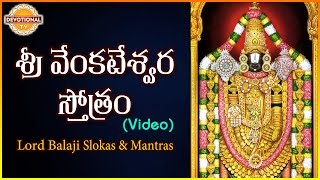 Lord Balaji Slokas and Mantras  Sri Venkateswara S