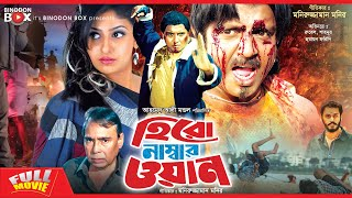 HERO NO 1 l Rubel l Shahnur l Humayan Foridi l Bangla HD Movies