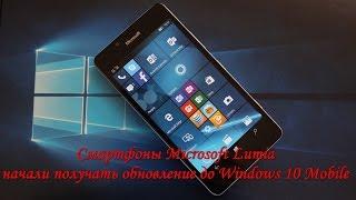 Обновление Lumia до Windows 10 Mobile