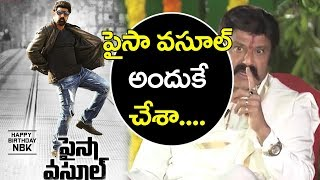 Nandamuri Balakrishna Reveal Secrets about Paisa Vasool Movie | #Jaisimha |