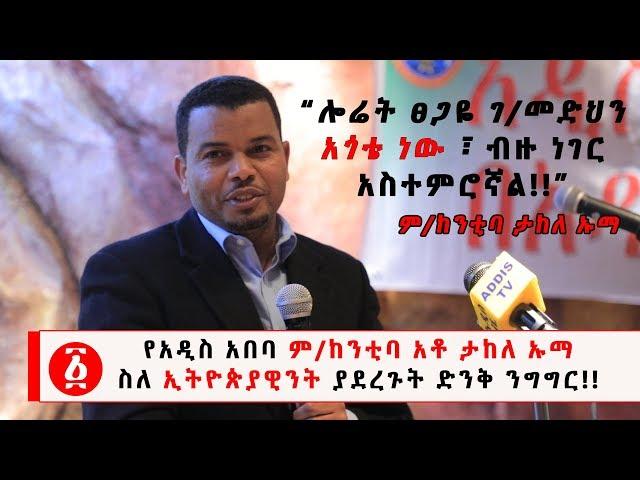 Deputy Mayor Of Addis Ababa Takele Uma Banti About Ethiopianism