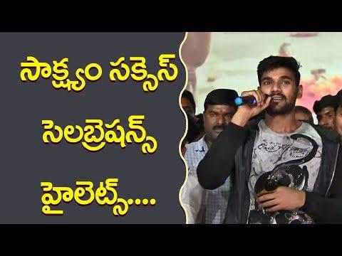 సాక్ష్యం సక్సెస్ సెలబ్రేషన్ లో బెల్లంకొండ శ్రీనివాస్ హల్ చల్ ll Telugu Focus TV