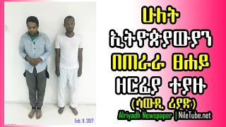 ሁለት ኢትዮጵያውያን በጠራራ ፀሐይ ዘርፊያ ተያዙ (ሳውዲ ሪያድ) Two Ethiopians held for daylight robbery - Feb. 11, 2017