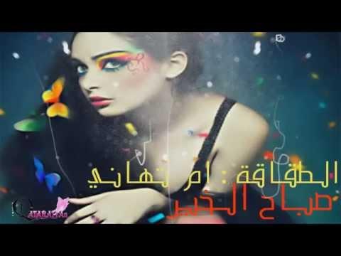 أغنية ام تهاني طقاقه 2013