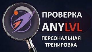 БУСТЕР ЗАКАЗАЛ ТРЕНИРОВКУ НА ANYLVL!