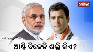 Underlying nexus between BJD & BJP: OPCC Chief Niranjan Patnaik | Kalinga TV