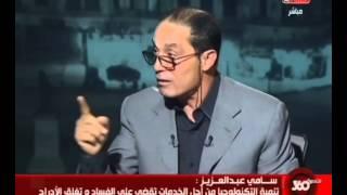 #القاهرة_والناس   حوار  الدكتور سامى عبد العزيز مع أسامة كمال فى القاهرة 360 5 سبتمبر