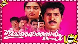 MALAYALAM COMEDY MOVIE | Ikkareyanentte Manasam | Premkumar,Kalabhavan Mani,Jagathi Sreekumar Comedy