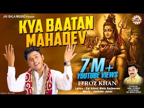 Kya Baatan Mahadev By Feroz Khan Full Song I Punjabi Shiv Bhole Songs 2016