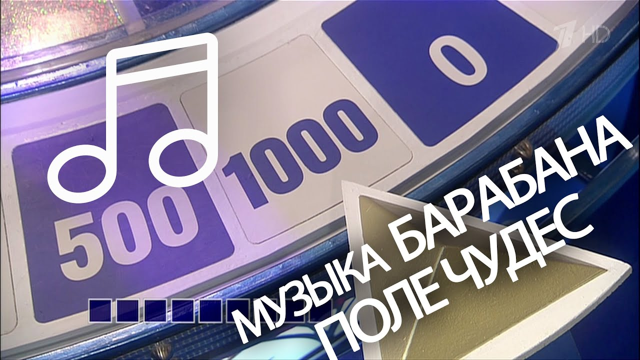 Поле чудес своими руками - ПОТЕШКА. info 69