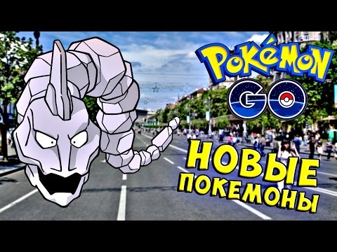 Pokemon Go / Покемон Го ► Словили РЕДКОГО Покемона ONIX ► #12