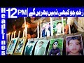 download APS, Martyrs The Scars That Never Heal - Headlines 12 PM - 16 December 2017 - Dunya News