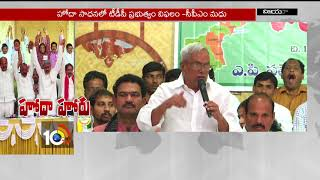 పోరు ఉధృతం చేయాలి..| Round Table Committee Meeting | CPM Madhu | IV Palace | Vijayawada