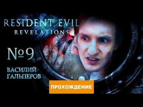Прохождение Resident Evil: Revelations ч.9