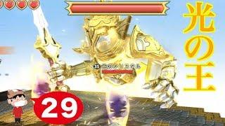#29【PS4】ポータルナイツ ~光の王に挑む!~