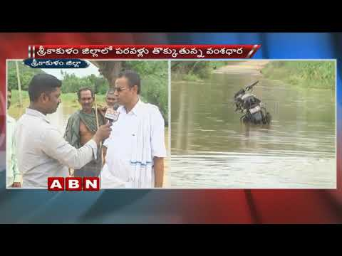 Vamsadhara River Overflowing in Srikakulam | Villagers facing Problems
