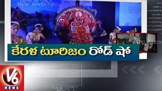 Kerala Tourism Department Roadshow At Somajiguda Park Hotel | Hyderabad