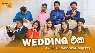 Wedding එක (Types of Wedding Guests)
