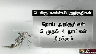 டெங்கு விழிப்புணர்வு...பரவுவதை தடுப்பது எப்படி? | #LetsFightDengue | Dengue fever