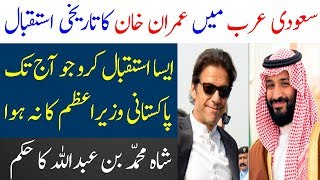 Imran Khan Visit To Saudi Arabia | Imran Khan Welcome In Saudi Arabia | Spotlight