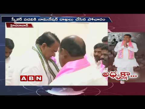 CM KCR Elects Pocharam Srinivas as Telangana Speaker | ABN Telugu