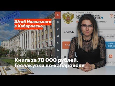 Книга за 70 000 рублей. Госзакупки по-хабаровски