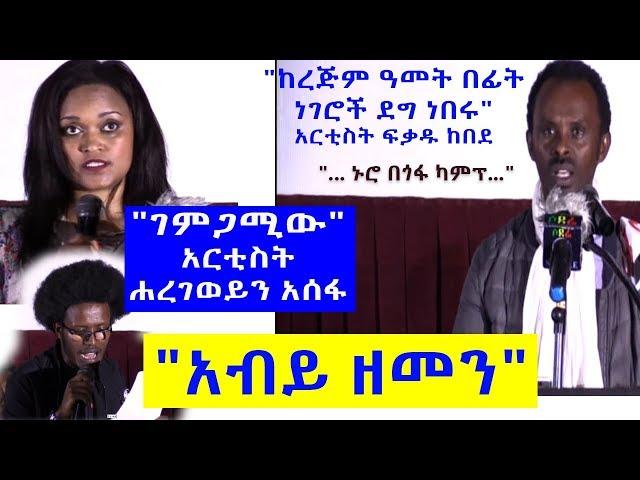 Ethiopia: Artist Fikadu Kebede