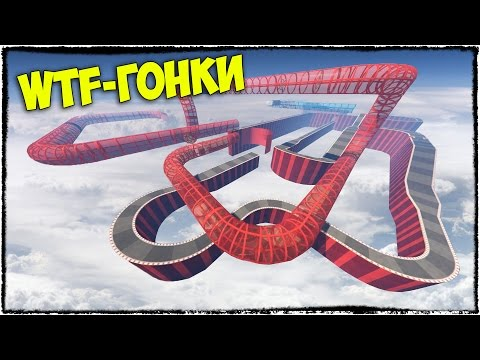 GTA 5 ONLINE - ТРОЛЛЬ-ГОНКИ НАД НЕБОМ С КУЧЕЙ ЛОВУШЕК (WTF-ГОНКИ)