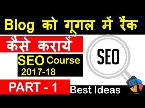 Blogger Blogspot SEO Tutorial in Hindi/Urdu 2017-18 [ Part - 1]