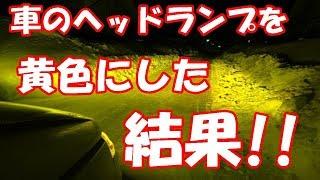 車のヘッドランプを黄色にした結果!!