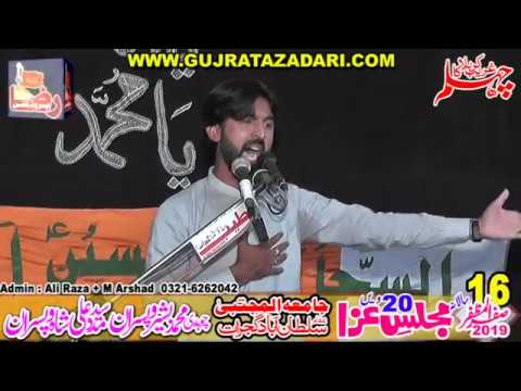 Molana Moin Qasim | 16 Safar 2019 | Sultanabad Gujrat || Raza Production